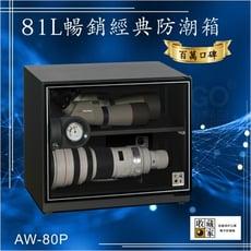 百萬口碑【收藏家】81公升AW-80P暢銷經典防潮箱-相機/電子保存 吸濕乾燥 省電 長鏡頭保養最佳