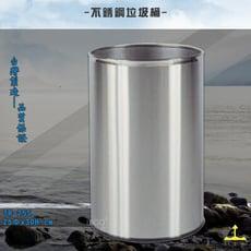 鐵金鋼【台灣製造】TR-25S 不銹鋼垃圾桶 不銹鋼回收桶 垃圾桶 回收桶 資源回收桶 廚餘桶 住家