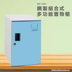 KDF-203C【大富】多用途鋼製組合式置物櫃 衣櫃 鞋櫃 置物櫃 零件存放分類 任意組合櫃子