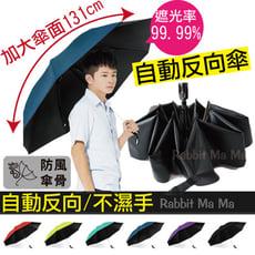 超大51吋黑膠自動反向傘
