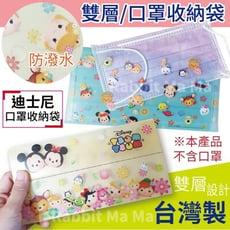 台灣製Disney迪士尼雙層口罩收納袋