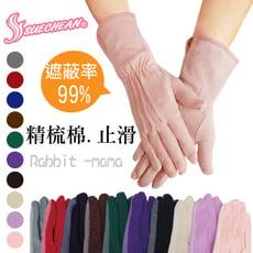 詩情抗UV精梳棉加長28cm止滑手套/抗紫外線/防曬手套/純棉手套