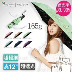 【雙龍牌ブランド】 防風防雨超輕量降溫12度晴雨黑膠三折收納雨傘