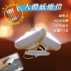 【買大送小】【台灣現貨】360度LED旋轉人體感應燈 小夜燈 立燈 手電筒 櫥櫃燈 感應燈 磁吸