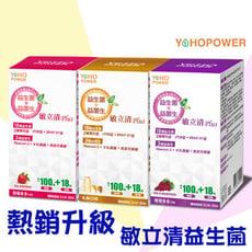 【悠活原力】敏立清Plus益生菌-任選葡萄/草莓/多多(30條/盒)