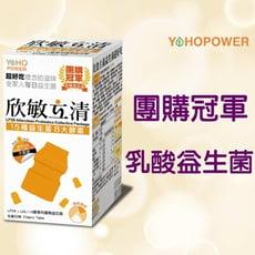 【悠活原力】欣敏立清益生菌益生菌-乳酸口味(30入/盒)