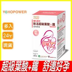 【悠活原力】超級葉酸+鐵(甘氨酸亞鐵)植物膠囊(60顆/盒)