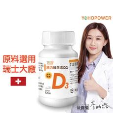 【中廣熱播】原力維生素D3錠(120錠/瓶) 悠活原力