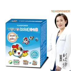 【悠活原力】YOYO敏立清益生菌(20條/盒)-乳酸原味 保護力