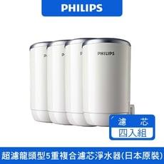 (濾芯4入) PHILIPS 飛利浦 5重複合濾芯WP3922 (龍頭淨水器用) 濾淨細菌99.9%