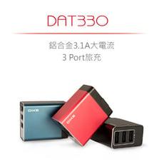 DIKE 鋁合金3.1A大電流3 Port旅充 DAT330