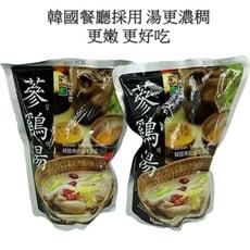 韓國蔘雞湯(人蔘雞) 1000g ★內含韓國特有珠雞一隻★入口即化 連骨頭燉到軟嫩韓國原裝進口