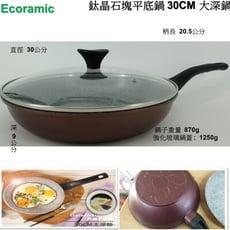 韓國ECORAMIC鈦晶石頭抗菌不沾鍋平底鍋-30CM酒紅色/30CM珊瑚色 大深鍋(附鍋蓋)