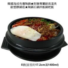 韓國海成有邊陶鍋 6號 ★附贈專屬耐高溫美耐塑膠鍋底★陶鍋石鍋拌飯鍋粑飯, 大將湯
