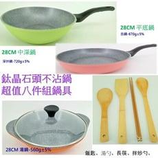 韓國Ecoramic鈦晶石頭抗菌不沾鍋-超值8件組