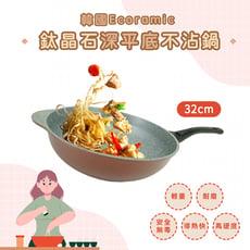 韓國Ecoramic 鈦晶石大深平底不沾鍋-32cm單耳單把大深平底炒鍋(無附鍋蓋)
