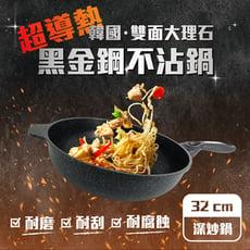 韓國 Ecoramic 超導熱雙面大理石黑金剛-32cm 不沾鍋 平底鍋 大深鍋 無附鍋蓋