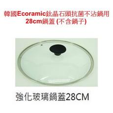【28 CM 鍋蓋 cover 】韓國ECORAMIC 28CM 鍋蓋 鈦晶石頭抗菌不沾鍋 用