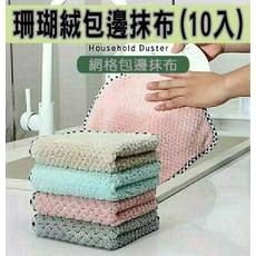 珊瑚絨包邊抹布(10入) 超吸水抹布 廚房抹布 加厚抹布 擦桌子 擦手巾 擦車子 強勁去汙 生活好物