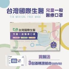 台灣國際生醫兒童醫療口罩※買就送三包酒精濕紙巾(10片一包)※