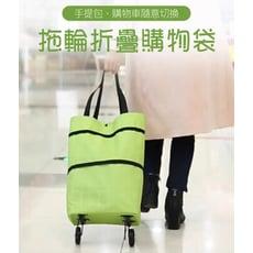 拖輪折疊購物袋 購物車 手提袋 購物袋 折疊車輪 小體積大容量 防潑水 可調節袋子大小 買菜 購物