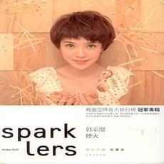 郭采潔 煙火 / CD+DVD