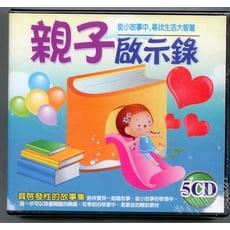 親子啟示錄 5CD