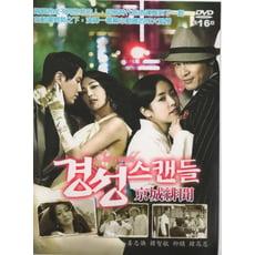 京城誹聞*DVD