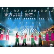 東方女子樂坊 光芒 2DVD.  CD+DVD
