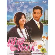 可愛的女人*DVD