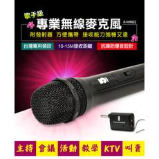 【五元素】歌手級卡拉OK專用無線麥克風組