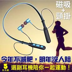 【五元素】美聲磁吸頸掛式藍芽運動耳機