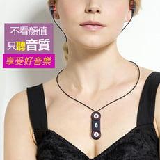 極致美聲4D磁吸項鍊藍牙耳機(四喇叭4D環繞音效)