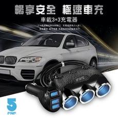 【五元素】3+3穩壓開關車載充電器