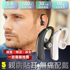 商務之王藍牙5.0耳機