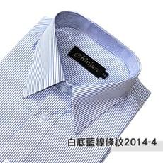 chinjun抗皺男襯衫-長袖-白底藍線條紋-編號:2014-4