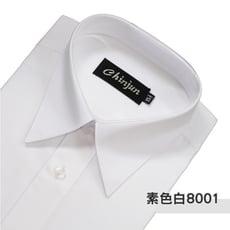 chinjun抗皺男襯衫-長袖-素色白-編號:8001
