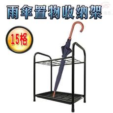 15格鐵管置物瀝水雨傘架48x30x54cm/收納架/鞋架/雨天 金德恩 台灣製造