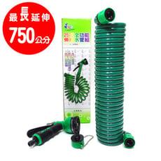 EVA彈簧水管組/ 25呎伸縮水管(附八段變化水槍)  金德恩 台灣製造