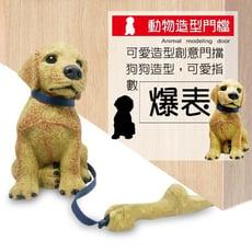 金德恩 居家新寵 可愛療癒系迷你動物造型防撞門檔/小狗