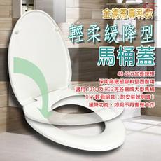 金德恩 台灣製造專利款 TOTO/HCG通用型加長48cm靜音緩降式馬桶蓋/兩色可選