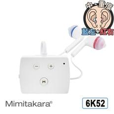 耳寶 助聽器(未滅菌) ★ Mimitakara 數位降噪口袋型助聽器-6K52-旗艦版