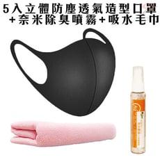 金德恩 台灣製造 5入潮流立體防塵透氣造型口罩+奈米銀離子活性除臭噴霧瓶60ml+超細纖維吸水毛巾
