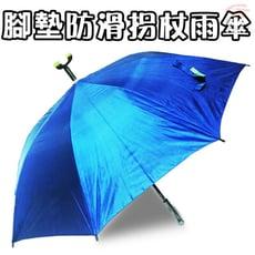 金德恩 台灣專利製造 360度三點大腳座防滑拐杖雨傘/四色可選/戶外/登山/自動