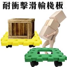 金德恩 台灣製造 耐衝擊巧拼滑輪可移動棧板1組2片隨機色
