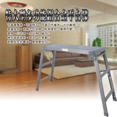 金德恩 台灣製造 特大型提把可攜式摺疊平台梯86x30x79cm/桌子/野餐桌/戶外/書桌/地基主