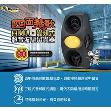 四面三段式超音波黃光驅蚊驅鼠器 UP1BA/驅蟲/隨插即用/物理驅逐 金德恩 台灣製造