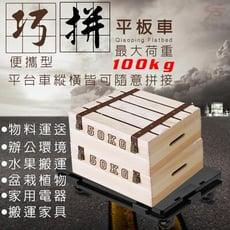 四輪滑動組合式輕巧運輸平板車/最大荷重約100公斤 金德恩 台灣製造