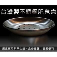 不鏽鋼肥皂盒/瀝水架 金德恩 台灣製造