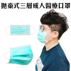 金德恩 台灣製造 雙鋼印醫療級成人三層罩1盒50片/隨機色